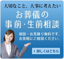 お葬儀・事前・生前相談|日本フェニックス|玉泉院