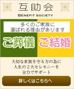 互助会|日本フェニックス