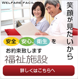 日本フェニックスの老人ホーム